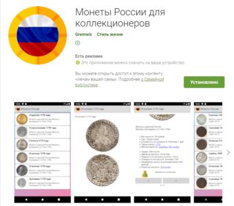Монеты России для коллекционеров