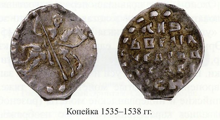 Монеты первой денежной реформы Елены Глинской