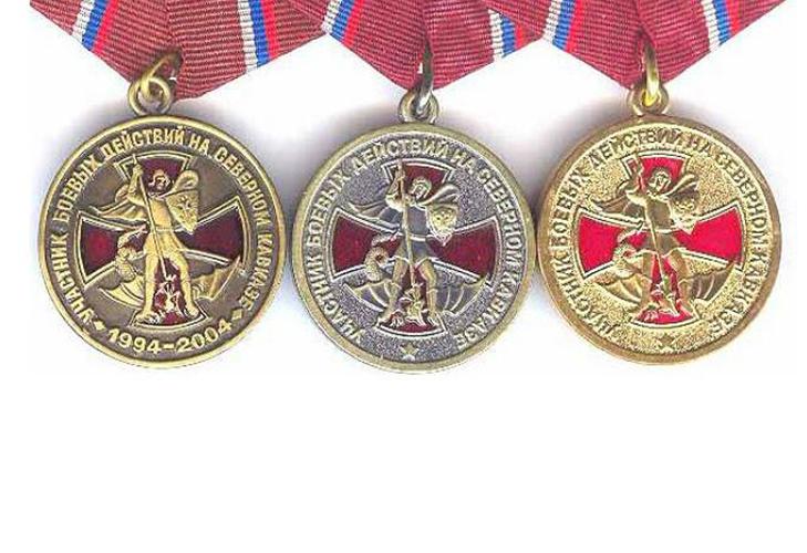 Медаль Участник боевых действий на Кавказе - положение