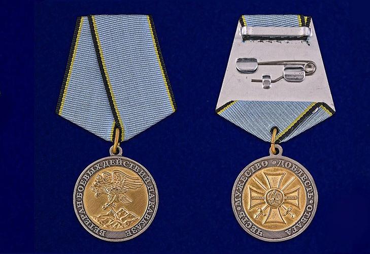 Ветеранская медаль Участник боевых действий на Кавказе