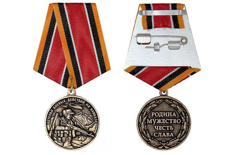 Ветеранская медаль Участник боевых действий на Кавказе Миноборона