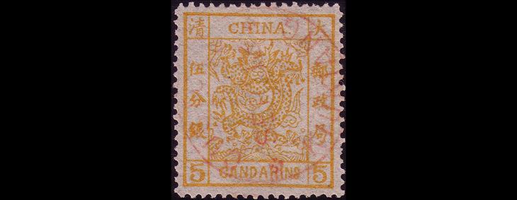 Первые китайские марки, 1878 год