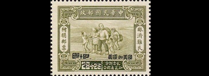 Китайская марка 1944 года