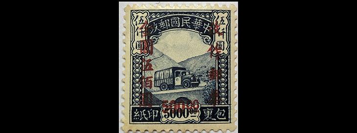 Китайская марка 1948 года