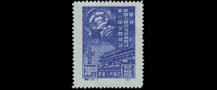 Первые марки КНР 1949 год