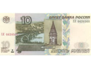 Российская банкнота 10 рублей