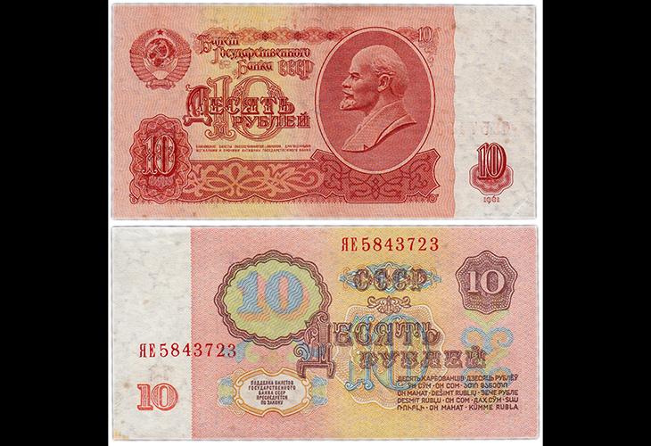 10 рублей советского образца