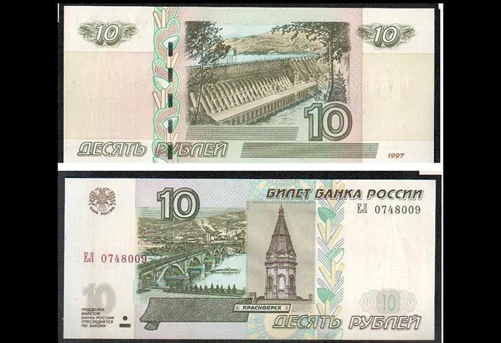 Банкнота 10 рублей 1997