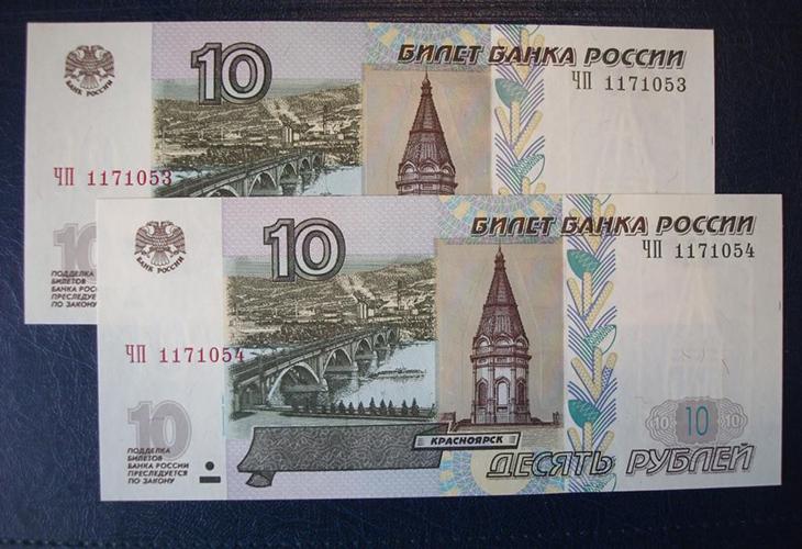 10 рублей - аверс