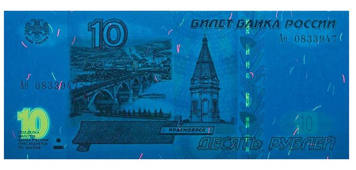 Защитные признаки банкноты 10 рублей