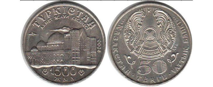 Монета «1500 лет Туркестану»