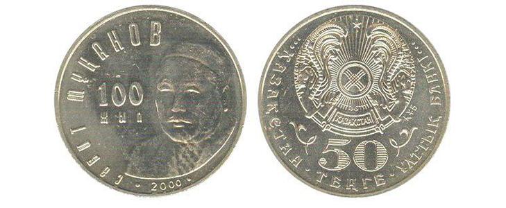 Монета «100 лет со дня рождения Сабита Муканова»