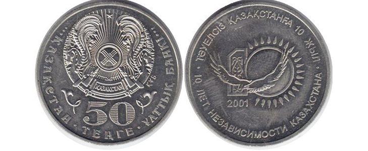 Монета «10-летие независимости Казахстана», 50 тенге