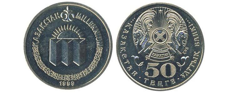 Монета «Торжественная встреча Казахстаном третьего тысячелетия»