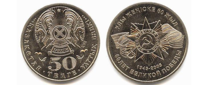 Монета «60 лет Великой Победы»