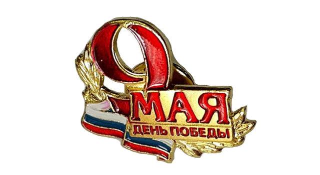 Значок ко Дню Победы 9 Мая