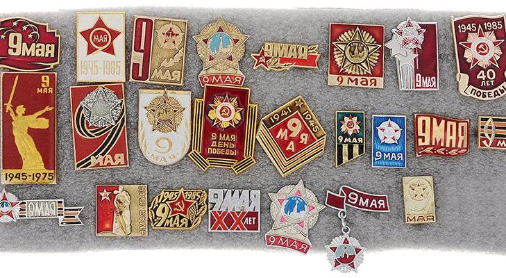 Советские значки к 9 мая