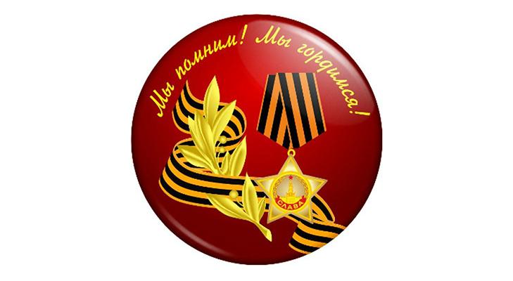 Георгиевская лента на значках 9 мая
