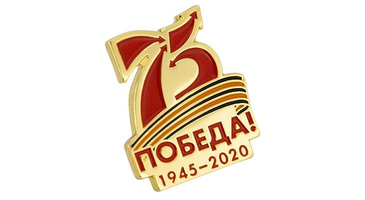 Значок 75 лет Победы
