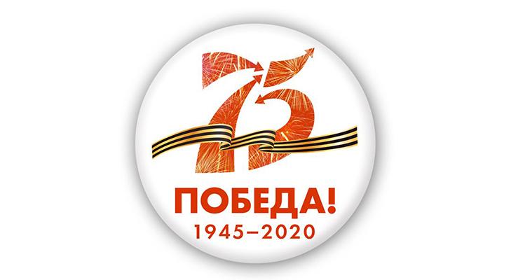 Знак 75 лет Победы