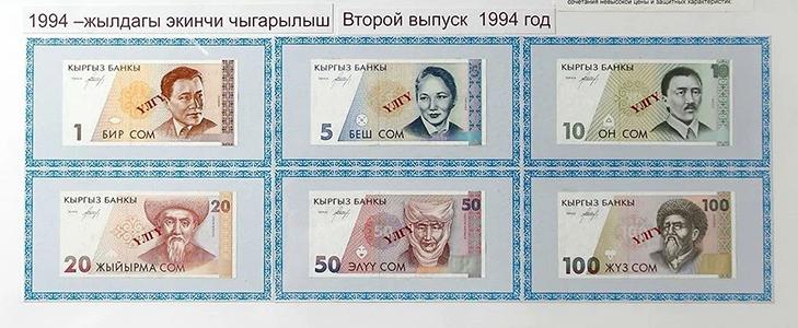 Банкноты Киргизии 1994 года
