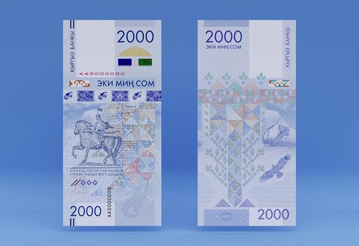 Памятная банкнота Киргизии