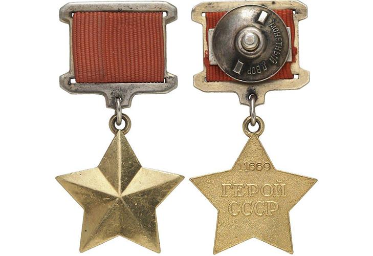 Медаль Героя СССР