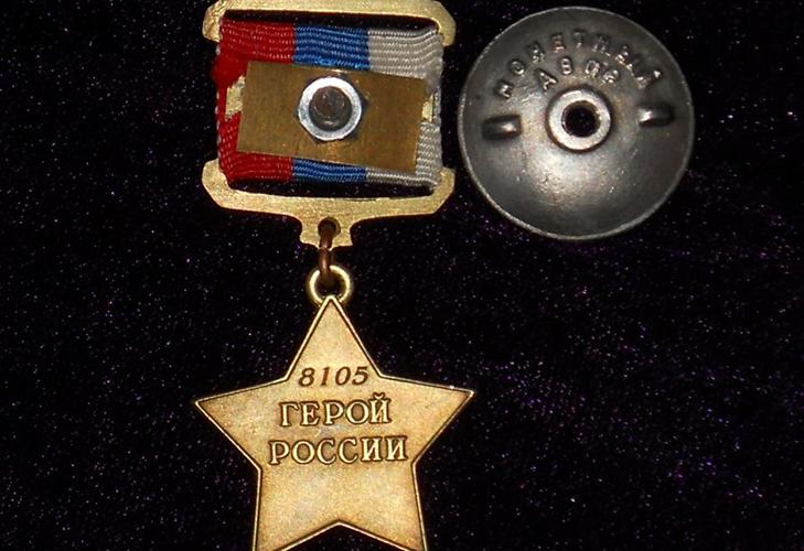 Медаль Героя России реверс