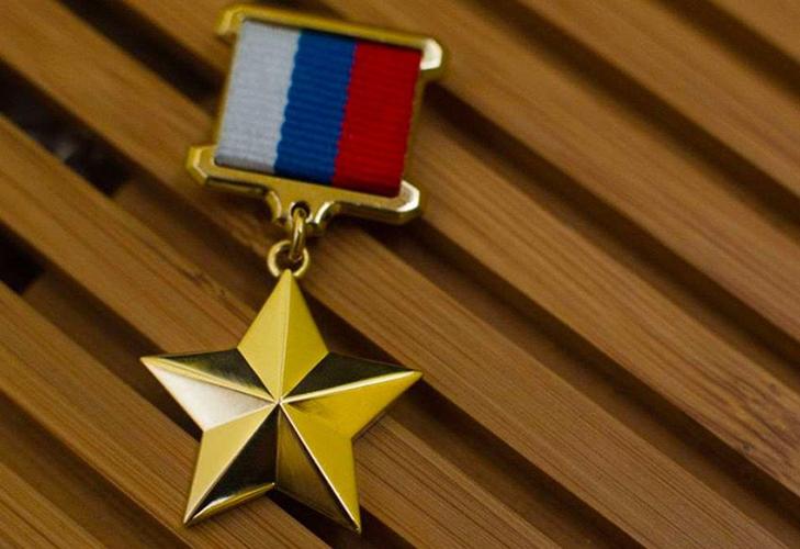 Медаль Героя России - описание