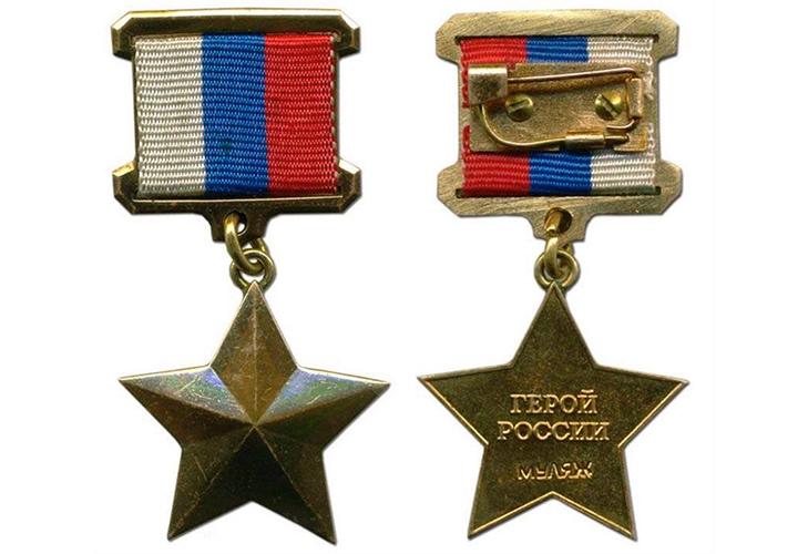 Медаль Героя России (муляж)