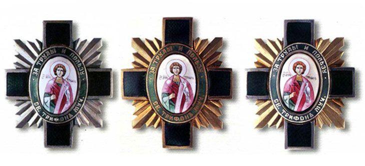 Орден мученика Трифона