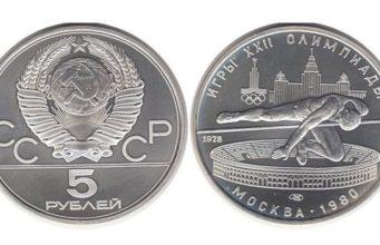 Серебряная монета 5 рублей