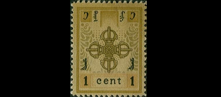 Одна из первых марок Монголии, 1924 год