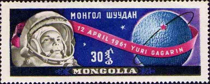 Марка Монголии, посвященная космическим достижениям  СССР