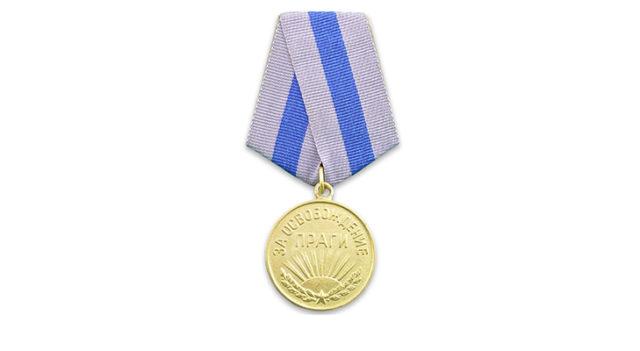 «Штурмовая» медаль за Прагу