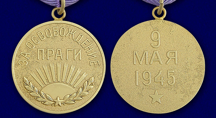 """Медаль """"За освобождение Праги"""" - описание"""