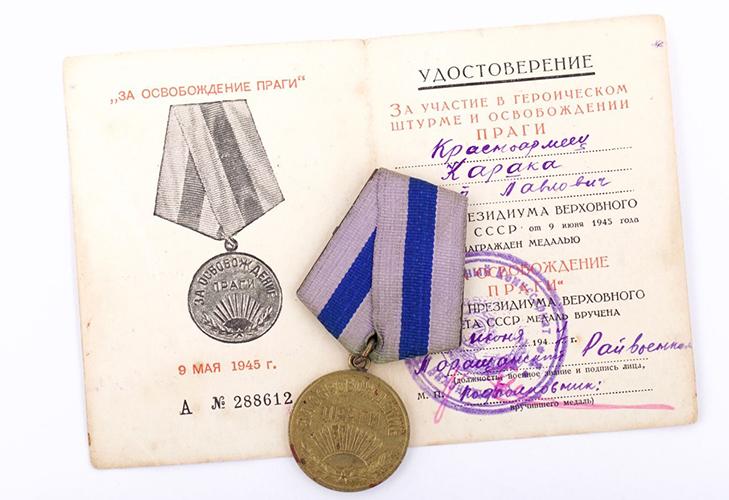 """Медаль """"За освобождение Праги"""" - награждение"""