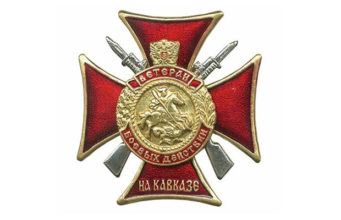 """Значок """"Ветеран боевых действий"""""""