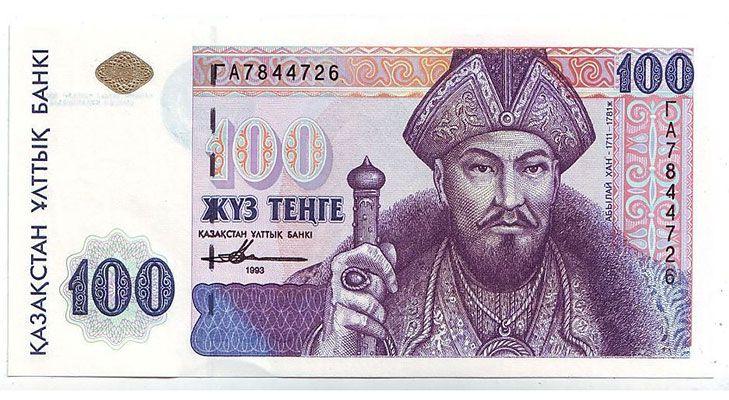 Купюра 100 тенге