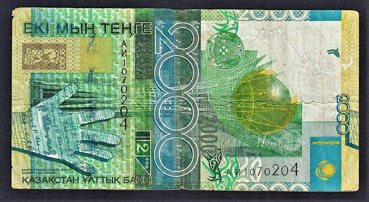 Купюра в 2000 тенге