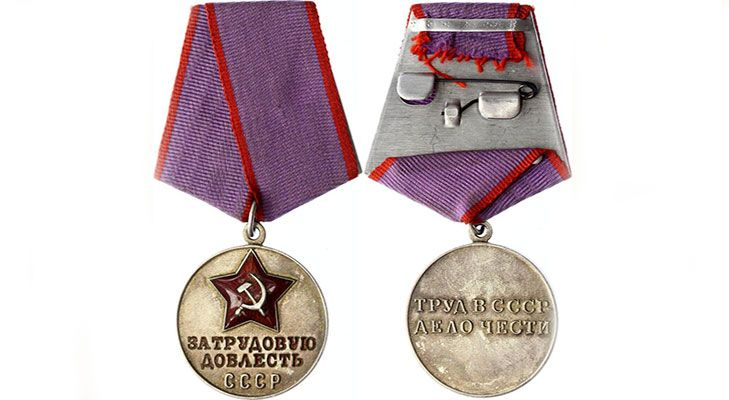 Аверс и реверс медали СССР