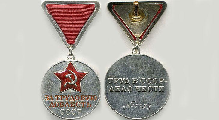 """Медаль """"За трудовую доблесть"""" 1938 г."""