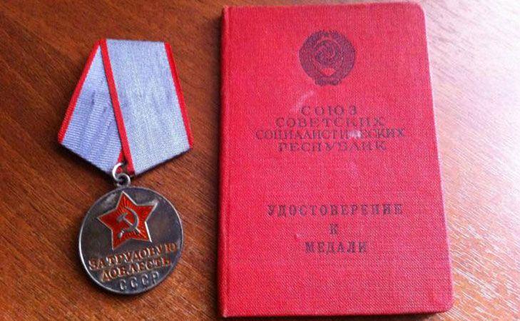 """Награда и удостоверение """"За трудовую доблесть"""""""