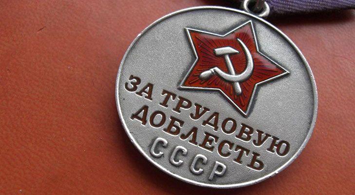 """Награда СССР """"За трудовую доблесть"""""""