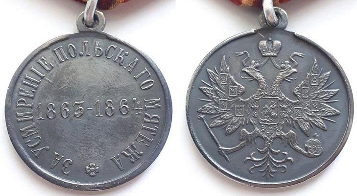 Награда за усмирение польского мятежа