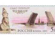 Почтовые марки Санкт-Петербурга