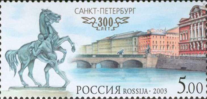 Марка к 300-летию Питера Аничков мост