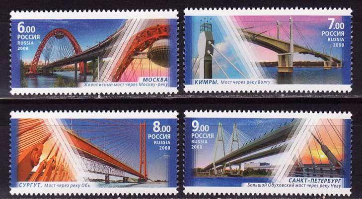 Серия марок о мостах 2008 года