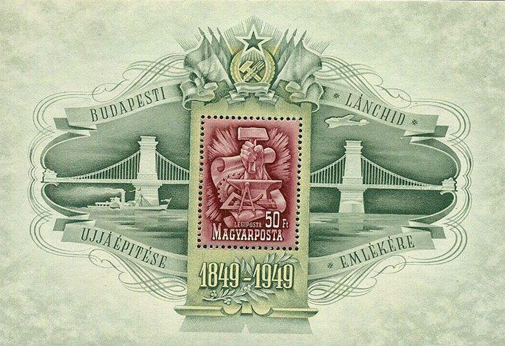 Сувенирный лист Цепной мост