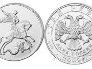 Монета 3 рубля «Георгий Победоносец»